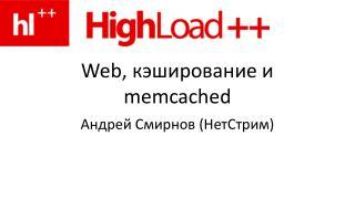 Web,  кэширование и  memcached