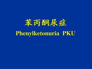 苯丙酮尿症 Phenylketonuria  PKU