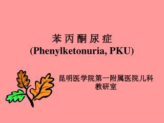 苯 丙 酮 尿 症 (Phenylketonuria, PKU)