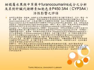 柑橘屬水果與中草藥中 furanocoumarins 成分之分析及其對肝臟代謝酵素細胞色素 P450 3A4 ( CYP3A4 )活性影響之評估