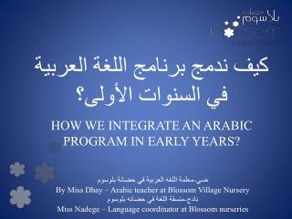 كيف ندمج برنامج اللغة العربية في السنوات الأولى؟