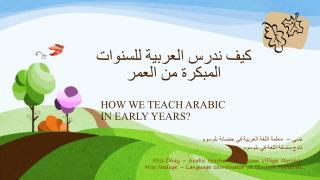 HOW WE TEACH ARABIC IN  EARLY YEARS ?