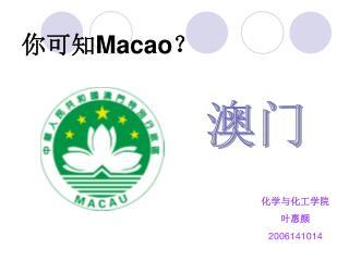 你可知 Macao ?