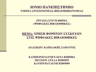ΟΡΙΣΜΟΣ ΨΗΦΙΑΚΗΣ ΒΙΒΛΙΟΘΗΚΗΣ