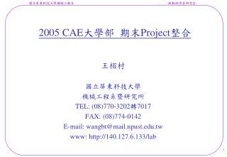2005  CAE 大學部 期末 Project整合