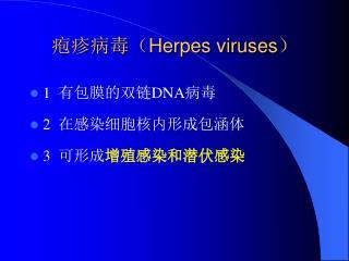 疱疹病毒( Herpes viruses)