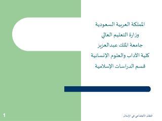 المملكة العربية السعودية  وزارة التعليم العالي جامعة الملك عبدالعزيز كلية الآداب والعلوم الإنسانية