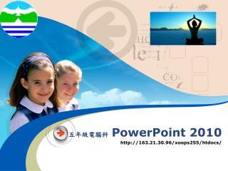 五年級電腦科 PowerPoint 2010