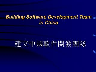 Building Software Development Team in China