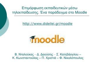 Επιμόρφωση εκπαιδευτικών μέσω τηλεκπαίδευσης. Ένα παράδειγμα στο  Moodle
