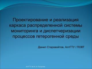 АлтГТУ им И. И. Ползунова