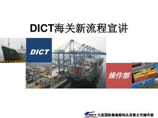 DICT 海关新流程宣讲