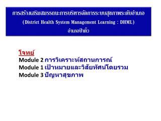 โจทย์ Module 2 การ วิเคราะห์ สถานการณ์ Module  1 เป้าหมายและวิสัยทัศน์โดยรวม Module  3 ปัญหาสุขภาพ