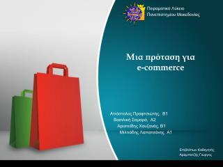 Μια πρόταση για e-commerce