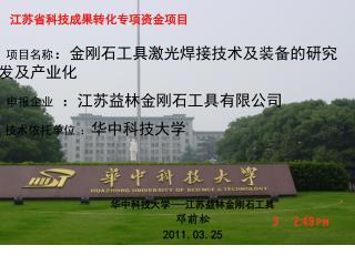 项目名称 :金刚石工具激光焊接技术及装备的研究              开发及产业化     申报企业  :江苏益林金刚石工具有限公司       技术依托单位 : 华中科技大学