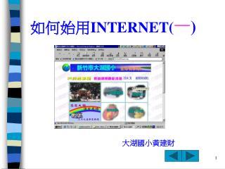 如何始用 INTERNET( 一 )