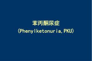 苯丙酮尿症 (Phenylketonuria,PKU)