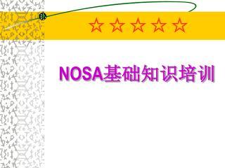 NOSA 基础知识培训