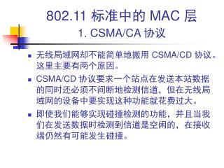 802.11  标准中的  MAC  层 1. CSMA/CA  协议