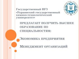 Государственный ВУЗ «Украинский государственный химико-технологический университет»