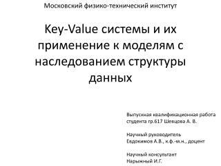 Key-Value  системы и их применение к моделям с наследованием структуры данных