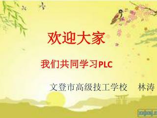 欢迎大家 我们共同学习 PLC