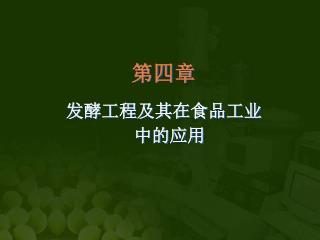 第四章 发酵工程与食品产业