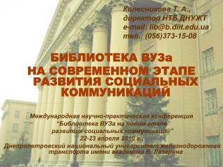 Колесникова Т. А., директор НТБ ДНУЖТ e-mail: lib@b.diit.ua тел.: (056)373-15-08