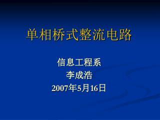 信息工程系 李成浩 2007 年 5 月 16 日