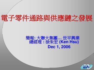 :                                       :  Ken Hsu                    Dec 1, 2006