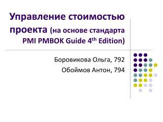 Управление стоимостью проекта  (на основе стандарта  PMI PMBOK Guide 4 th  Edition )