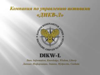 Data, Information, Knowledge, Wisdom, Liberty Данные, Информация, Знания, Мудрость, Свобода