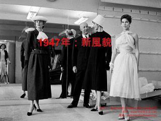 1947 年:新風貌