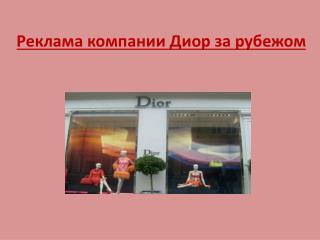 Реклама компании Диор за рубежом