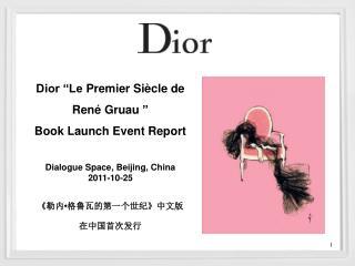 """Dior """"Le  Premier Siècle de René Gruau """"  Book Launch Event Report Dialogue Space, Beijing, China"""