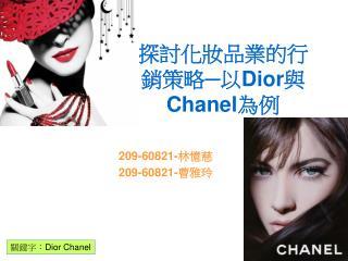 探討化妝品業的行銷策略─以 Dior 與 Chanel 為例
