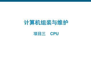 计算机组装与维护 项目三     CPU