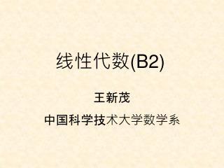 线性代数 (B2)