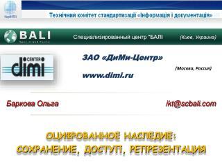 """Специализированный центр """"БАЛІ (Киев, Украина )"""