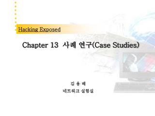 Chapter 13   사례 연구 (Case Studies)