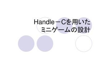 Handle - C を用いた ミニゲームの設計