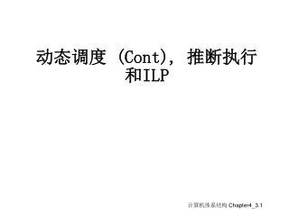 动态调度 ( Cont),  推断执行和 ILP