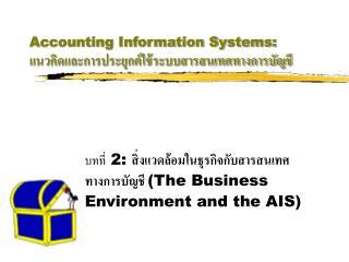 Accounting Information Systems:  แนวคิดและการประยุกต์ใช้ระบบสารสนเทศทางการบัญชี