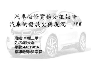汽車檢修實務分組報告 汽車的發展史與現況 --BMW