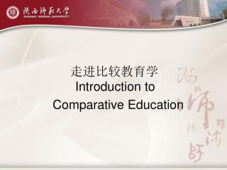 走进比较教育学 Introduction to           Comparative Education