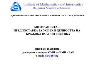 ЦВЕТАН ПАВЛОВ -     докторант в секция  ОМИ на ИМИ - БАН   е-mail :  cip@abv.bg