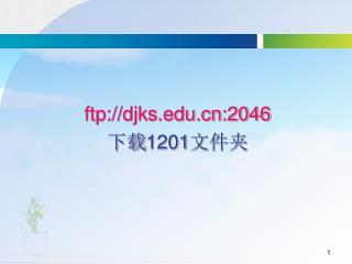 ftp://djks:2046 下载 1201 文件夹