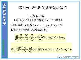 第六节   高 斯 公 式 通量与散度