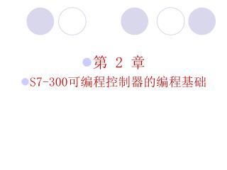 第  2  章 S7-300 可编程控制器的编程基础