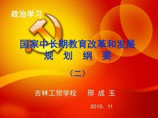 国家中长期教育改革和发展      规  划  纲  要